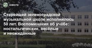 Зеленоград - Новости - Старейшей зеленоградской ...