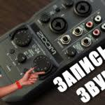 Обзор трёх портативных <b>аудиоинтерфейсов ZOOM</b> - <b>U</b>-22, <b>U</b>-24 ...