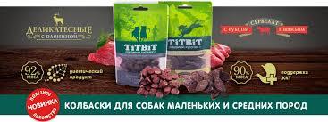 <b>TiTBiT</b>.ru