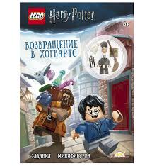 """<b>Книга с игрушкой LEGO</b> """"Harry Potter. Возвращение в Хогвартс ..."""