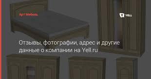 ᐈ Арт Мебель на Большей Горной, отзывы и фото магазинов ...
