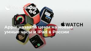 <b>Apple</b> назвала цены на новые <b>умные часы</b> и iPad в России - РИА ...