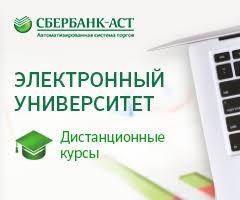 Электронная торговая площадка [#WEB2] - Сбербанк-АСТ