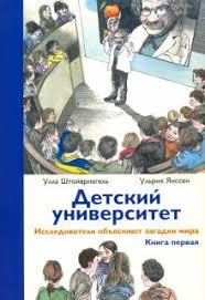 "Книга: ""Детский университет. Исследователи объясняют загадки ..."