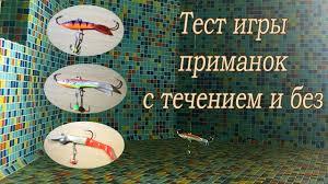Игра балансира под водой. Сравнение 2х балансиров <b>Lucky</b> ...