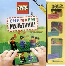 "Книга: ""<b>LEGO</b> Снимаем мультики. Пошаговое руководство (+ 36 ..."