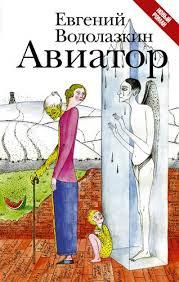 <b>Авиатор</b> Водолазкин Евгений Германович | Буквоед ISBN 978-5 ...