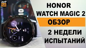 <b>Honor Magic</b> Watch 2 ОБЗОР / По настоящему <b>умные часы</b> для ...