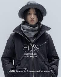 Скидка 50% на пуховики в JNBY Discount до 31 августа - JNBY