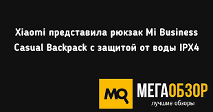 Xiaomi представила <b>рюкзак</b> Mi Business Casual <b>Backpack</b> с ...