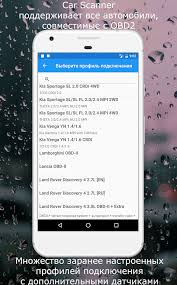 Программы для <b>адаптеров ELM327</b> под Android