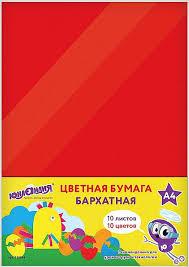 <b>ЮНЛАНДИЯ Цветная бумага</b> A4, бархатная, 10 листов, 10 цветов