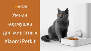 Умная автоматическая кормушка для животных <b>Xiaomi Mi Petkit</b> ...