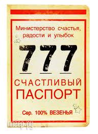 Купить обложку для документов в Минске