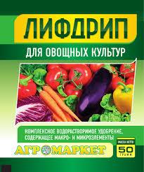 Купить универсальное <b>удобрение для овощных культур</b> Лифдрип