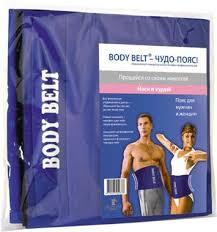 Купить Боди Белт <b>Пояс для похудения</b> во Владивостоке, Артеме ...