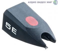 Купить <b>Игла для звукоснимателя Ortofon</b> Stylus 5 E - Игла ...