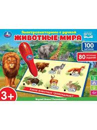 Электровикторина с ручкой животные мира. 100 картинок, 80 ...