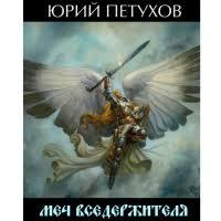 юрий петухов меч вседержителя