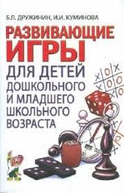 """Книга: """"<b>Развивающие</b> игры с детьми дошкольного и младшего ..."""
