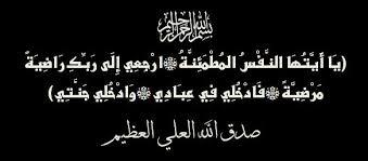 البقاء لله خادم الحرمين الملك عبدالله في ذمة الله Images?q=tbn:ANd9GcQwImx_IstLVaPxzMw6rA5KZMHSo3C-2RN8DJb6AGuPOtBLAJAd