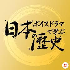 ボイスドラマで学ぶ「日本の歴史」