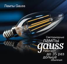 Официальный интернет магазин <b>Gauss</b> | светодиодные <b>лампы</b> ...