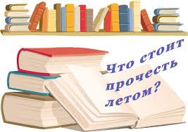 Картинки по запросу список литературы на лето 3 класс