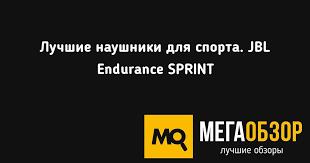 Лучшие <b>наушники</b> для спорта. <b>JBL Endurance SPRINT</b> - MegaObzor