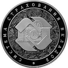Система страхования вкладов — Википедия
