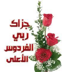 العشر الاواخر من رمضان  Images?q=tbn:ANd9GcQwS2-QMKtdROsAm-1frjnewvyk49D3BIMg9LtpNI6TlAC0wBbZ