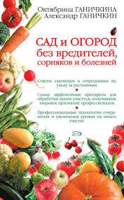 Октябрина Ганичкина, Сад и огород без вредителей, сорняков и ...