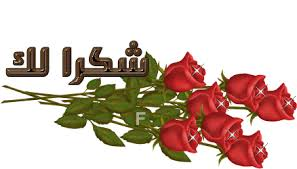 ملخص ممتاز وشامل لبرنامج اللغة العربية تحضيرا لشهادة البكالوريا  Images?q=tbn:ANd9GcQwTIJmZF_ny0OxseHFr1GScfa0LDQ1sBthelEh4AtJBYCNigsc