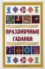 КНИГИ | другие гадания | | Интернет магазин Books.Ru