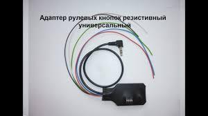 Подключения <b>адаптера рулевых</b> кнопок MFD207UN-DIP - YouTube