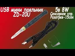 USB мини <b>паяльник</b>(<b>ZD</b>-20U) 5в 8вт(Тест;Доработка) Из 4 частей ...