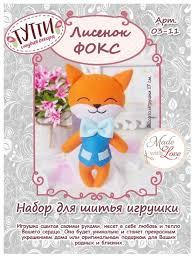 Тутти <b>Набор для изготовления игрушки</b> Лисенок Фокс (03-11 ...