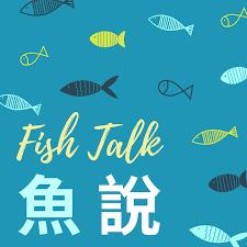 魚說Fish talk