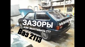 Как выставить по зазорам <b>крышку багажника</b>(хлопушку)ваз 2113 ...