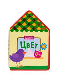 Цвет (Для самых маленьких), <b>книжка</b>-<b>игрушка</b> на <b>EVA</b> МОЗАИКА ...