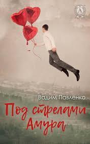 Под <b>стрелами</b> Амура - <b>Вадим Павленко</b>, купить или скачать книгу ...