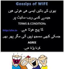 urdu sms | Search Results | Funny Jokes in Hindi | Poetry sms in ... via Relatably.com