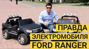 Обман продавцов детских <b>электромобилей</b>. <b>Ford</b> F-150. - YouTube
