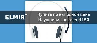 Наушники <b>Logitech H150</b> Stereo <b>Cloud</b> White (981-000350) купить ...