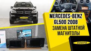 Mercedes-Benz GL500 2008 - Замена <b>штатной магнитолы</b> с ...