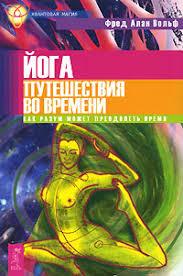 """Книга """"Йога <b>путешествия во времени</b>. Как разум может ..."""
