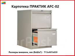 Шкаф картотечный (картотека) металлический <b>Практик AFC-02</b> ...