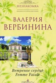 Книга <b>Ветреное сердце</b> femme fatale читать онлайн Валерия ...