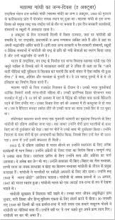 essay on the birthday of mahatma gandhi in hindi