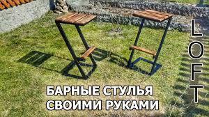 <b>Барный стул</b> в стиле Loft своими руками. Bar <b>Stool</b> Loft Style ...